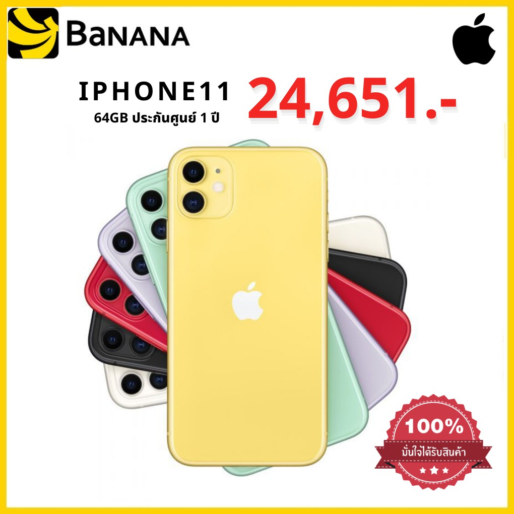 IPHONE11 64GB ประกันศูนย์ APPLE 1ปี