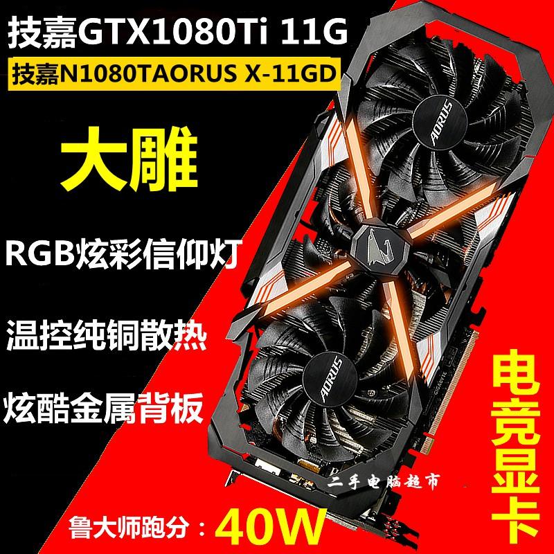 Gigabyte GTX 1080Ti ขนาดใหญ่แกะสลัก AORUS GTX1080Ti Xtreme 11G ระดับไฮเอนด์จอแสดงผลเดียว