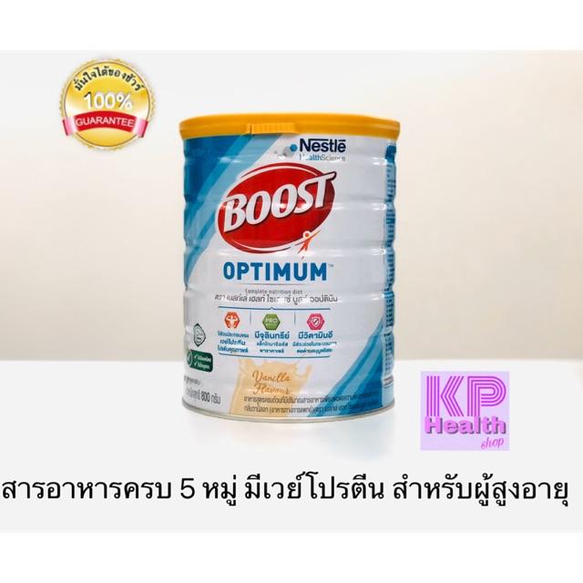 บูสท์  ออปติมัม : BOOST OPTIMUM 800g อาหารสูตรครบถ้วน ที่มีเวย์โปรตีน สำหรับผู้สูงอายุ
