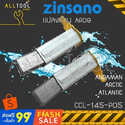 ZINSANO แปรงถ่าน เครื่องฉีดน้ำ ARCTIC ATLANTIC  AR09 CCL-145-P05  ANDAMAN ATLANTIC2