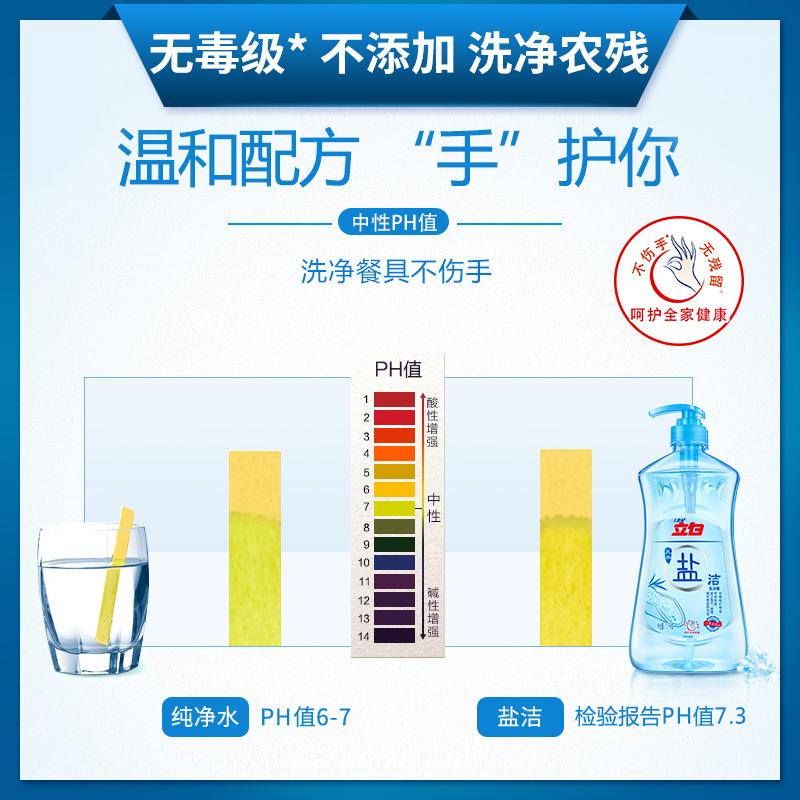 ▲立白เกลือทำความสะอาดผงซักฟอก1.1kgครัวเรือนดื่มบรรจุขวดโปรโมชั่นผลไม้และผักน้ำยาล้างจานผงซักฟอกไม่เจ็บมือราคาไม่แพงโหลด■