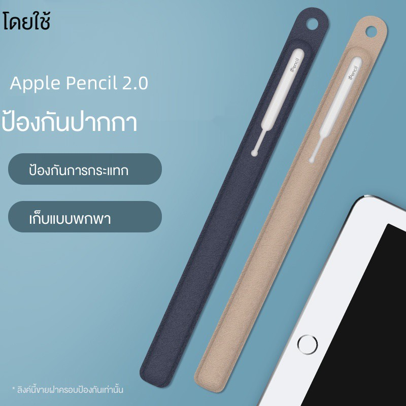 ☼✣Apple Pencil รุ่นที่สองฝาครอบป้องกันป้องกันการตกหล่น iPad ซิลิโคนปากกาแบนฝาครอบปากกา ipencil2 รุ่นแรก applepencil nib