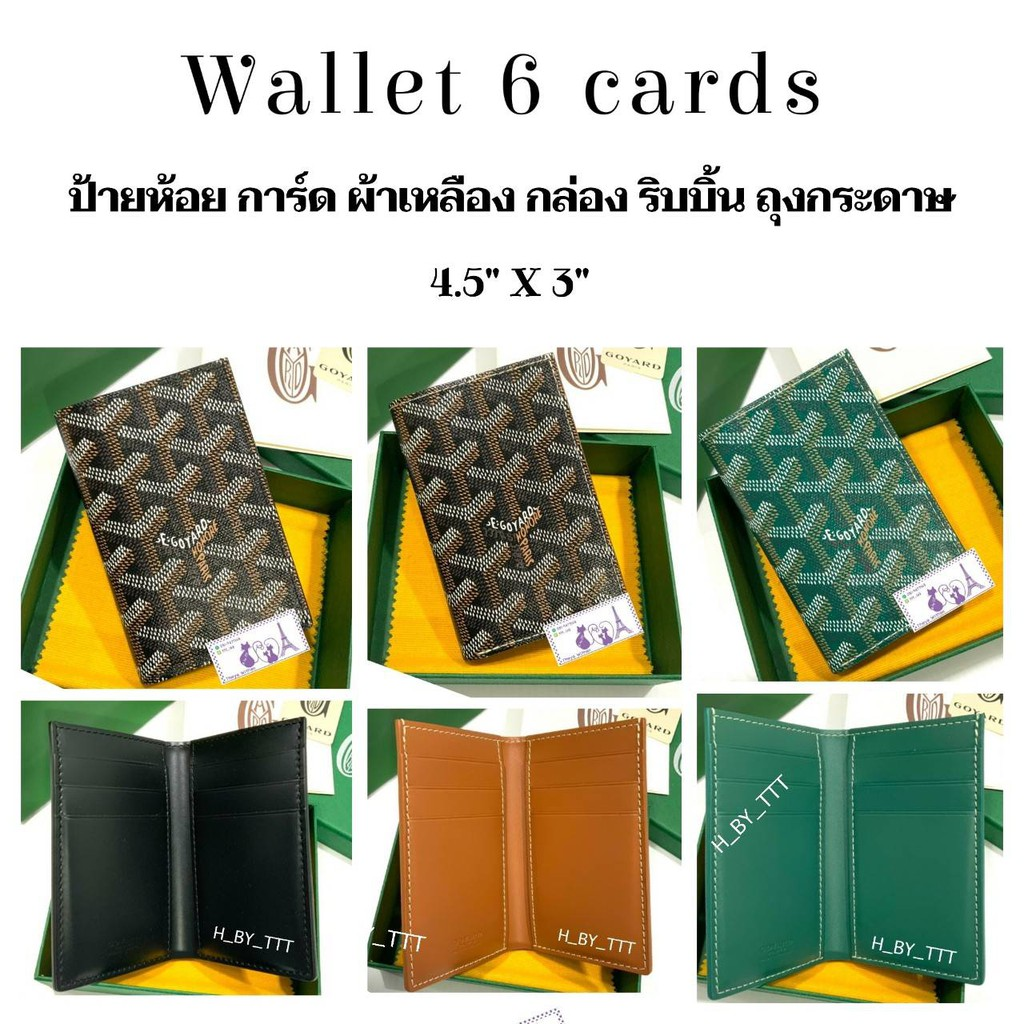 Goyard Saint Pierre Card Wallet (6 credit-card slots) กะทัดรัด full set ของแท้