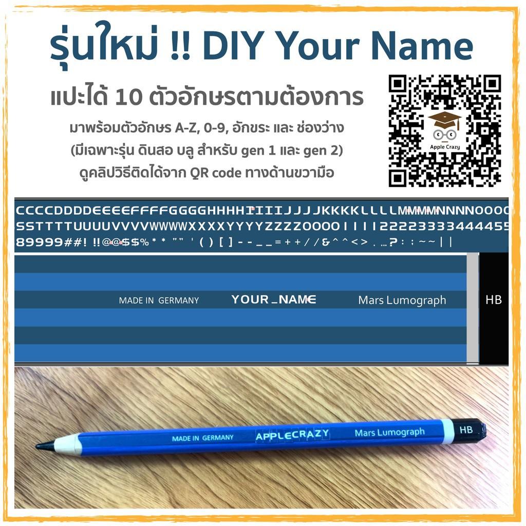 ▽₪สติกเกอร์ Apple Pencil Wrap Gen 1 และ 2 ธีมดินสอ HB (งานใหม่ล่าสุด)
