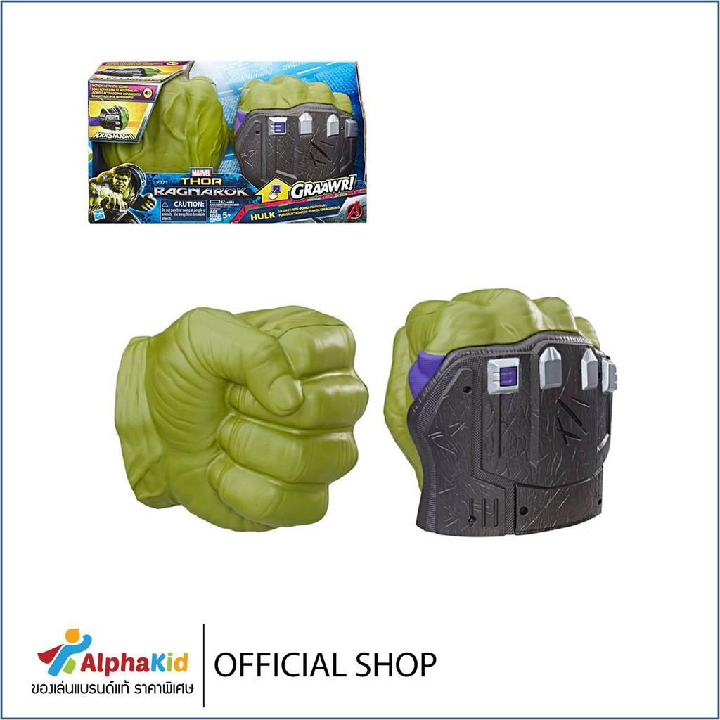 Marvel ของแท้ B9974 HULK SMASH FX FISTS มาเวล ถุงมิอฮักของแท้ ลิขสิทธิ์แท้จากhasbro