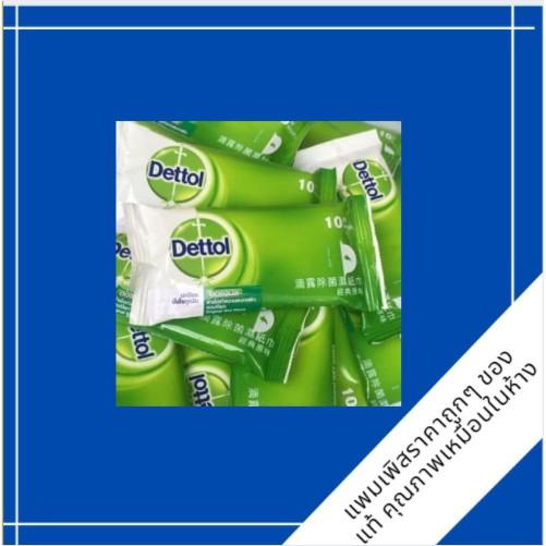**ขายเท ถูกๆ Dettol เจลล้างมือ 50ml ทิชชูขนาดพกพา ลดการสะสมของแบคทีเรีย 99.9% พร้อมส่ง!