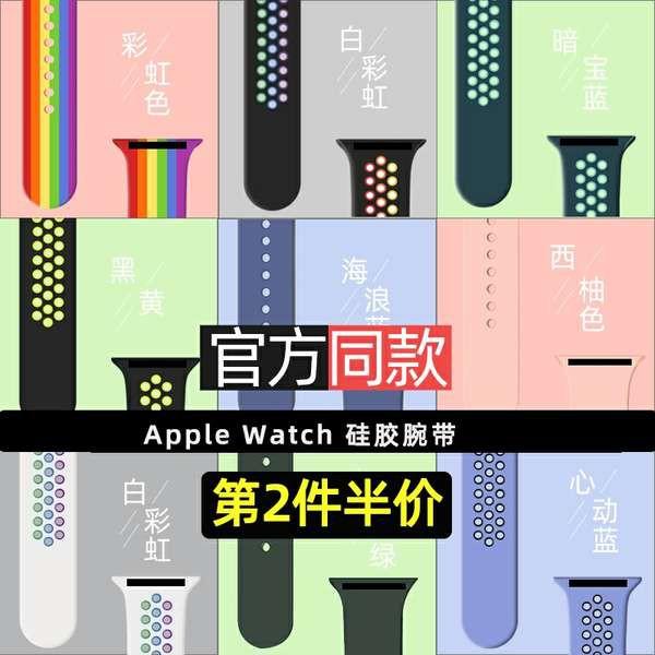 สาย applewatch [สินค้าชิ้นที่สองลดครึ่งราคา] ใช้ได้กับ applewatch6 รุ่นสายนาฬิกา Apple se สายรัดข้อมือซิลิโคนระบายอากาศ