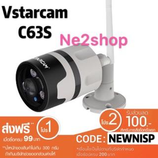 กล้องวงจรปิด VStarCam C63S 2MP. 1080P OUTDOOR มุมมองกว้างกว่ากล้องธรรมดา 2 เท่า รุ่นVStarCamC63S