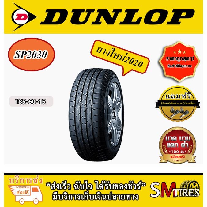 ยางรถยนต์ DUNLOP รุ่น SP2030  ถูกคุ้มสุดๆ