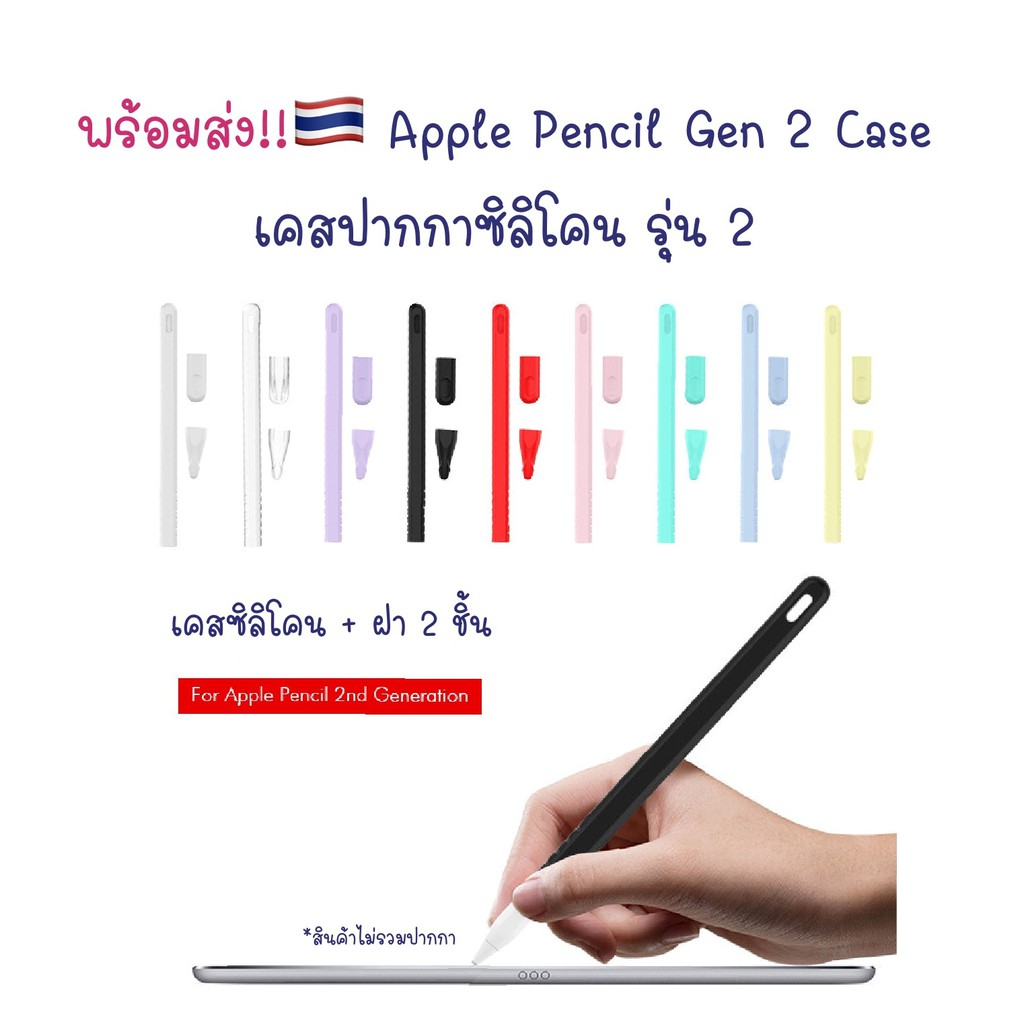 พร้อมส่ง🇹🇭ปลอกปากกา applepencil รุ่น 2 ปลอก ปากกา ซิลิโคน เคสปากกา Silicone Apple Case 2 (ฝา 2 ชิ้น) เคสปากกาไอแพด
