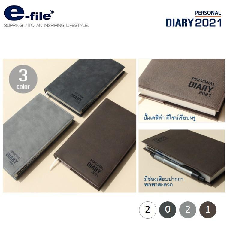 สมุดไดอารี่ Diary 2021 (ปี 2564) ปกพีวีซี 3 สี 60 แกรม ตรา e-file persanol diary 2021 ของขวัญปีใหม่ (ขนาดประมาณ A5)