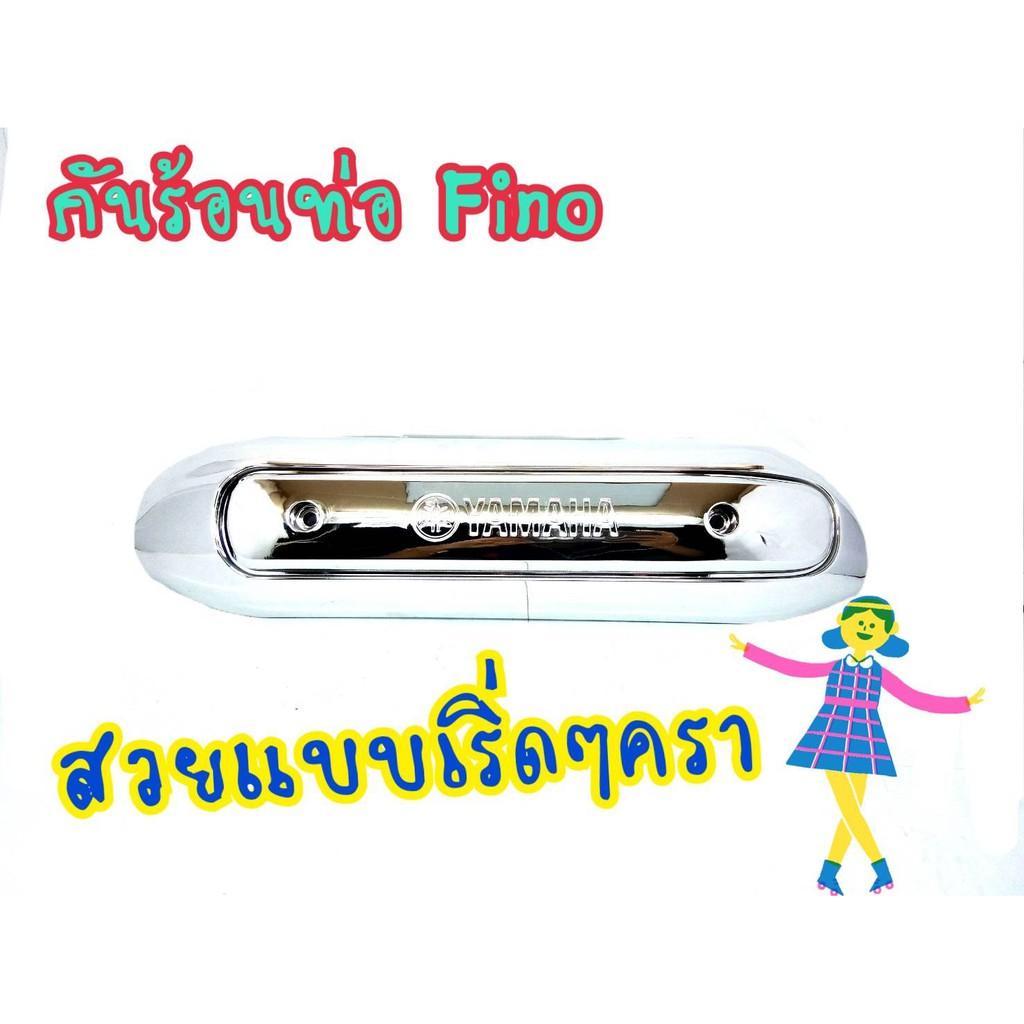 กันร้อนท่อ สำหรับ MIO, FINO (เก่าคาบู),กันร้อนท่อMIO (G01) EwQ7
