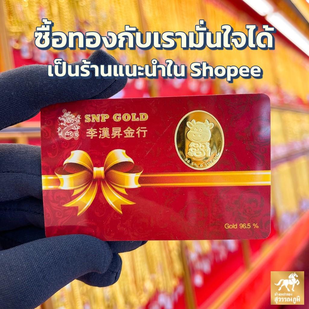 แฟชั่นทองคำแท่ง 96.5% น้ำหนัก 0.1 0.2 0.3 0.6 กรัม มีใบรับประกันสินค้า พร้อมส่งจากร้านทอง รับซื้อคืนเต็มราคาสมาคมทองคำ