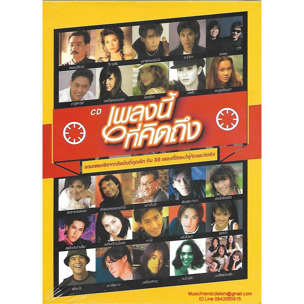 CD,เพลงนี้ที่คิดถึง 36 เพลงที่ใครก็รู้จัก(2CD)(ไทยสากล)