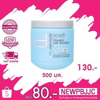 Review Dcash Professional Defender Steaming Hair Treatment ดีแคช 3 ดี ชายน์ เอฟเฟ็กซ์ 500 ml