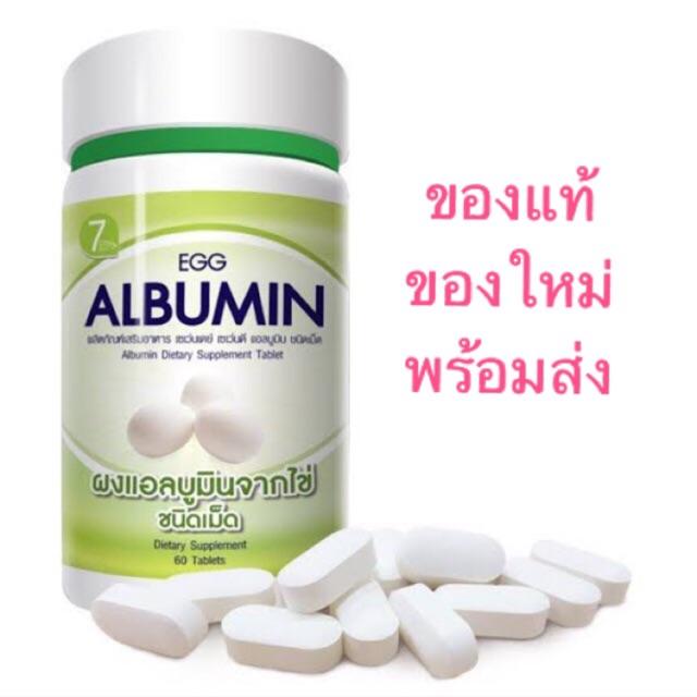 Egg Albumin 7 Day Seven D 10/60 เม็ด เซเว่นเดย์ เซเว่นดี โปรตีน แอลบูมิน โปรตีนจากไ