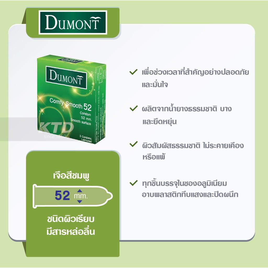 ถุงยางอนามัยดูมองต์ (3ชิ้น) รวมทุกรุ่น Dumont condom สั่งคละกันได้