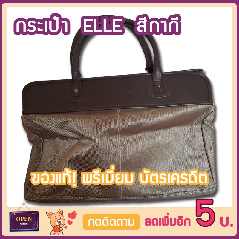 กระเป๋า ELLE กากี ใบใหญ่ เนื้อหนา หูหิ้วแข็งแรง กระเป๋าเดินทาง กระเป๋าสะพาย กระเป๋าสะพายข้าง กระเป๋าสะพายไหล่ พร้อมส่ง