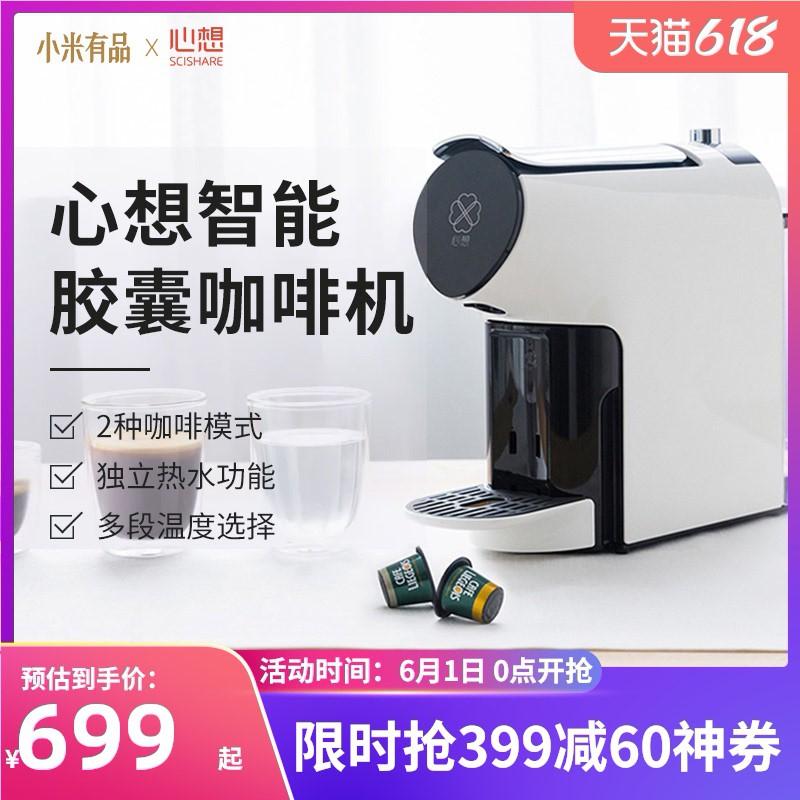 เตา moka pot☂✐✿Xiaomi Youpin Xinxiang เครื่องชงกาแฟแคปซูลอัจฉริยะเครื่องทำน้ำร้อนทันทีในครัวเรือนขนาดเล็กควบคุมโทรศัพท์ม
