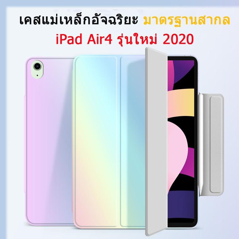 กระเป๋าใส่มือถือ!เคสใส oppo! iPadAir4 ฝาครอบป้องกัน ipad11 นิ้วเปลือกแบน ipad10.9 สมาร์ทเต็มหน้าจอแม่เหล็กสองด้าน Gen7 G