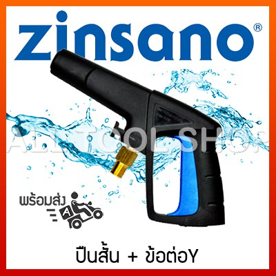 ZINSANO ปืนสั้น เครื่องฉีดน้ำ SB33 รุ่น CARIBBEAN2 NILE ARCTIC ATLANTIC CASPIAN BUCKET18 AMAZING SIBERIAN FA0901 FA1004