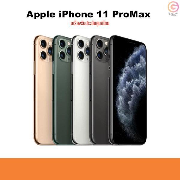 Apple iPhone 11 ProMax TH  เครื่องใหม่ เครื่องแท้ศูนย์ไทย  ผ่อน0% galaxymobile