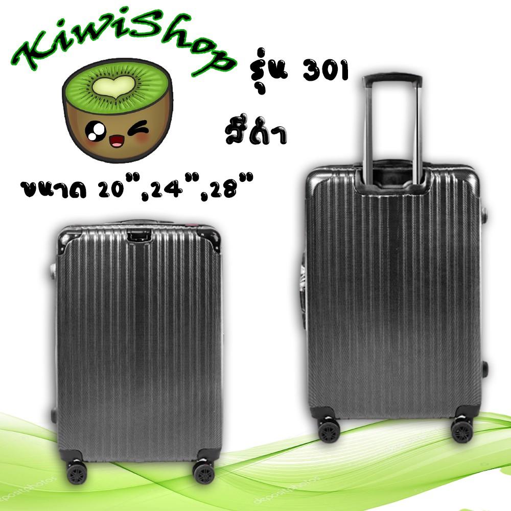 """กระเป๋าเดินทาง🛫 รุ่น 301 Size 20"""",24"""",28"""" สีดำ#เพื่อนเดินทาง"""