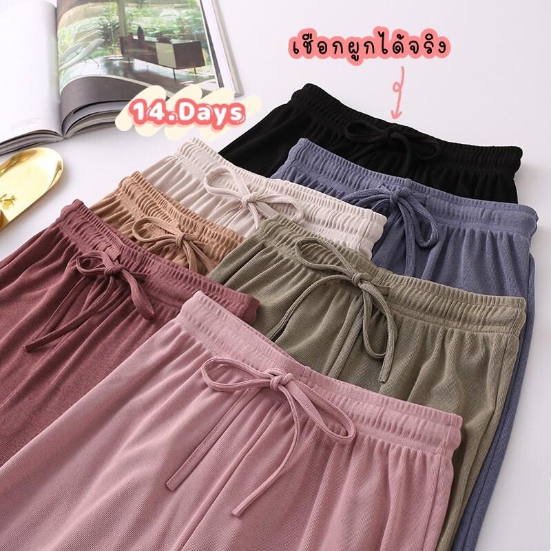 14.days?พร้อมส่ง?กางเกงซาร่า Zara ขายาว9ส่วน เนื้อผ้านิ่มเด้งๆทิ้งตัวใส่สวย กางเกงขายาว.