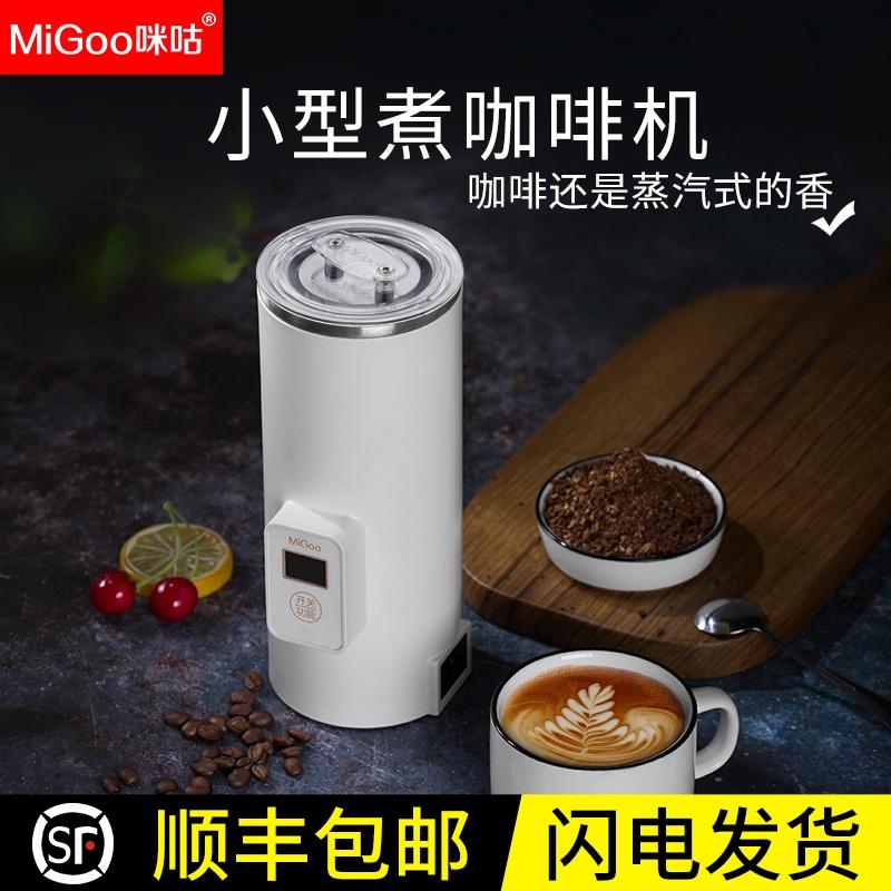 เครื่องทำกาแฟMigu เครื่องชงกาแฟแบบพกพาขนาดเล็กมินิในบ้านคนเดียวเครื่องชงกาแฟเครื่องชงกาแฟถ้วยเดียวไอน้ำอเมริกัน