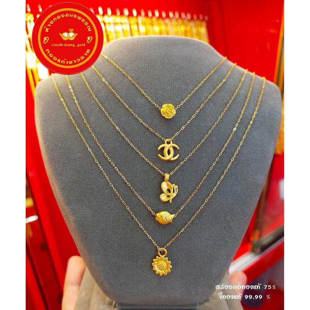 Amornphangold สร้อยคอทองแท้75% เเถมจี้ทองแท้  99.99% หนักรวม 0.3-0.4 กรัม สร้อยคอเเถมจี้ลายต่างๆ มีทั้งหมด 17 ลาย ราคา