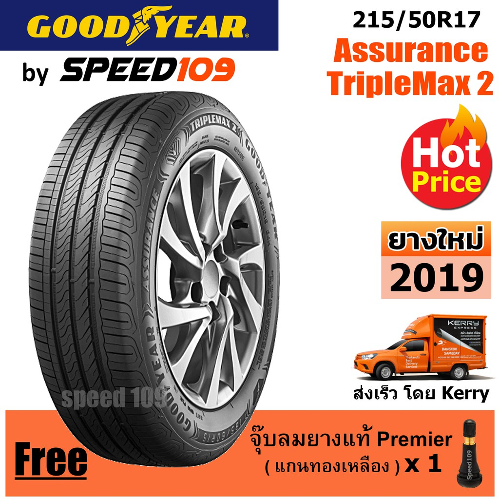 GOODYEAR  ยางรถยนต์ ขอบ 17 ขนาด 215/50R17 รุ่น Assurance TripleMax 2 - 1 เส้น (ปี 2019)