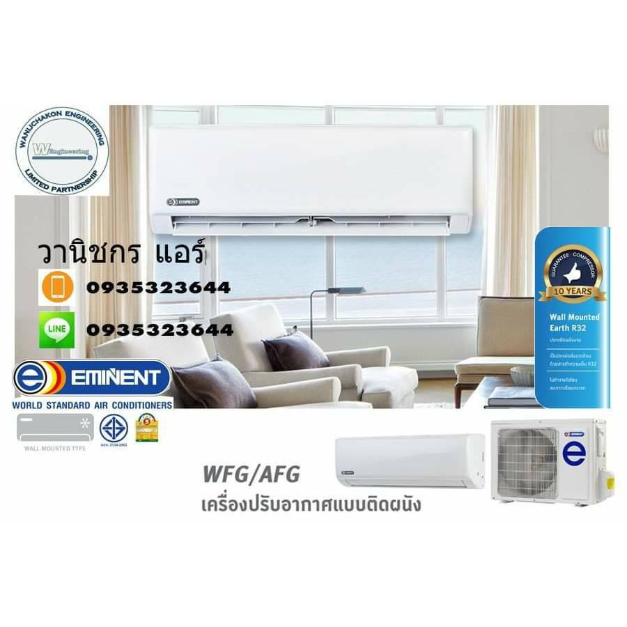 แอร์บ้าน 24000 BTU  ( WFG24 ) Eminent air