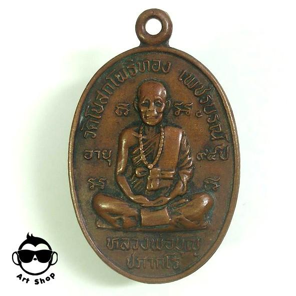 เหรียญหลวงปู่บุญ ปภากโร หลังพระครูวิชิตพัชราจารย์ (หลวงพ่อทบ ) วัดโบสถโพธิทอง จ.เพชรบูรณ์ รุ่น ๑ ปี 2534