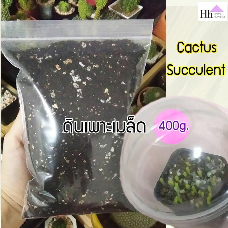 ดินเพาะเมล็ดแคคตัส Cactus กระบองเพชร ไม้อวบน้ำ Succulent ผสมสดใหม่ 400g.