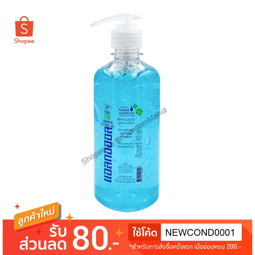 Siribuncha Alcohol Gel 450 ml. ศิริบัญชา แอลฮอลล์เจล ล้างมือ