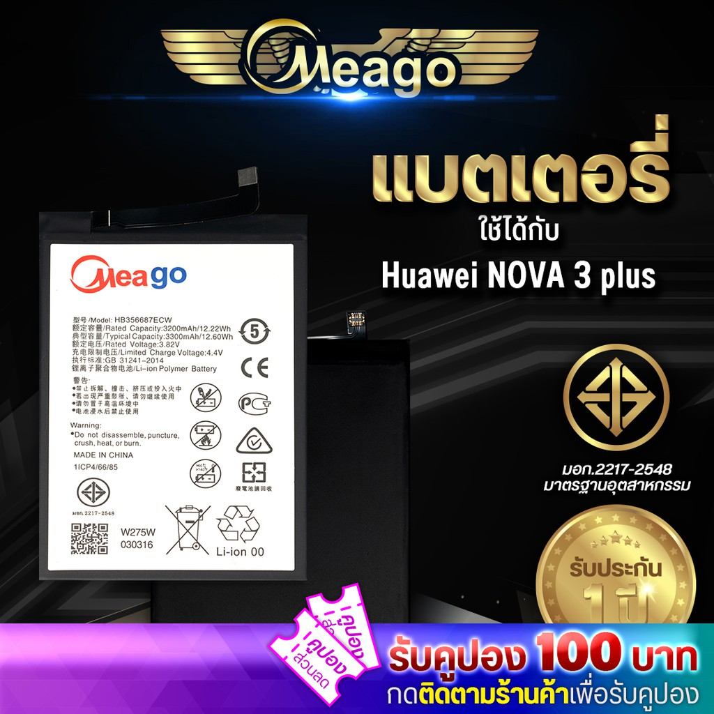 Meago แบตเตอรี่โทรศัพท์มือถือ Huawei Nova3 Plus / Nova 3i / Nova2 Plus / P30 Lite / HB356687ECW แบตแท้ 100% รับประกัน1ปี