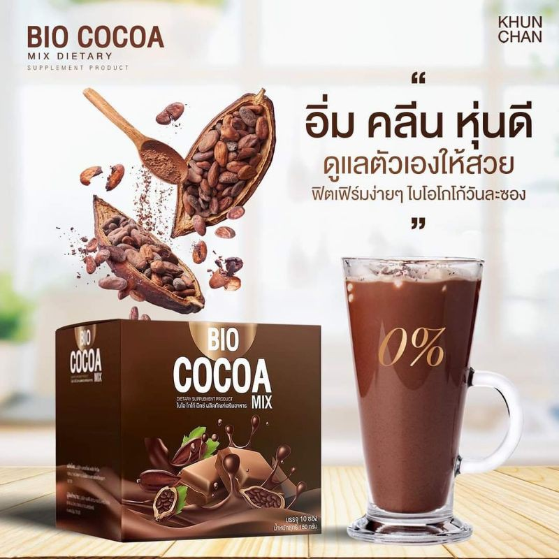 Bio Cocoa Mix Dietary 1แถม1