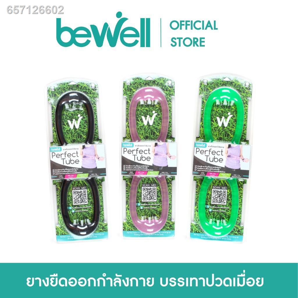 ▧☌ฺ Bewell Perfect Tube / ยางยืดออกกำลังกายและกล้ามเนื้อรัดกล้ามเนื้อ (รุ่น F-04 )