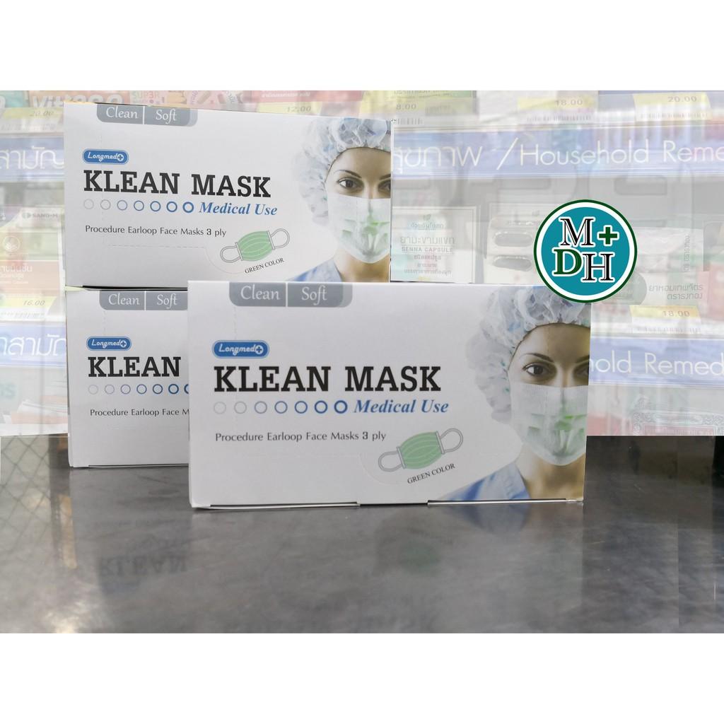 ผ้าปิดจมูก Klean mask Longmed สี ชมพู / ขาว / เขียว / ดำ / ฟ้า 50 ชิ้น 1 กล่อง