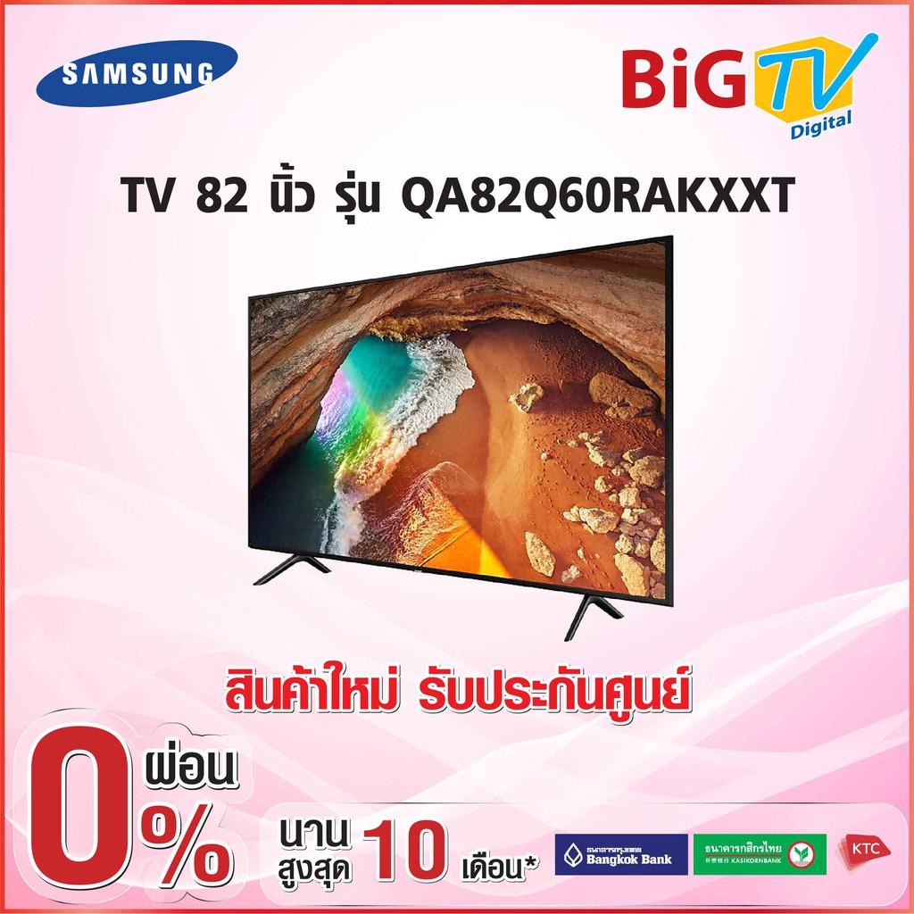 82 นิ้ว 4K QLED SMART TV 2019 (ONE รีโมท) SAMSUNG รุ่น  QA82Q60RAKXXT (สินค้าใหม่  รับประกันศูนย์)