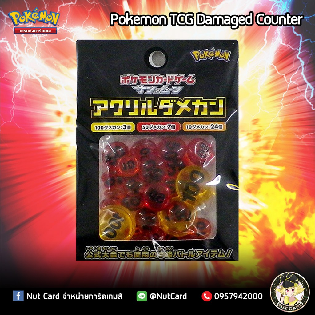 Pokemon TCG Damaged Counter