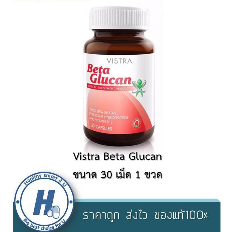 VISTRA Beta Glucan วิสทร้า เบต้า-กลูแคน 1 ขวด 30 แคปซูลช่วยลดอาการภูมิแพ้และหวัด