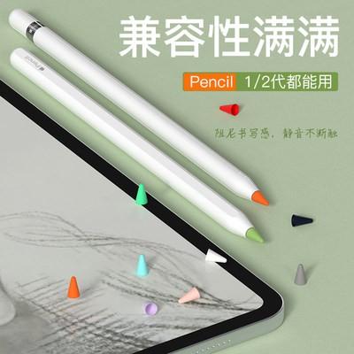 ごセปากกาเขียนด้วยมือYibosi Apple applepencil ฝาปิดปลายปากกากันลื่นทนต่อการสึกหรอและเงียบเหมาะสำหรับ1/2รุ่นที่สอง ipencil