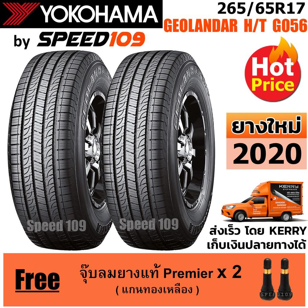 YOKOHAMA ยางรถยนต์ ขอบ 17 ขนาด 265/65R17 รุ่น GEOLANDAR H/T G056 - 2 เส้น (ปี 2020)
