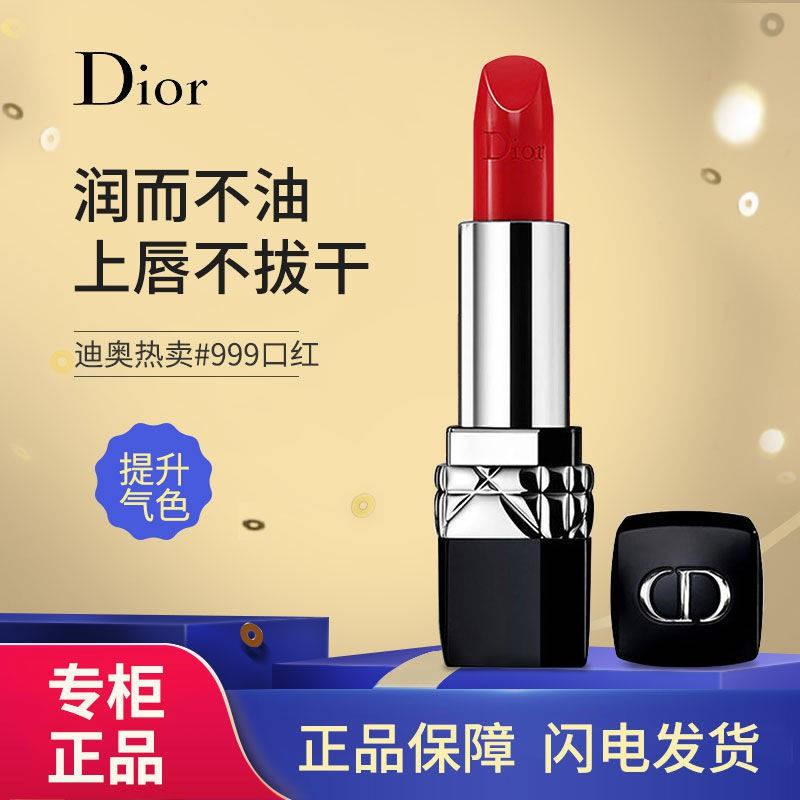 ลิปสติก Dior Dior 999 口红中中 1.5 กรัมเคาน์เตอร์ Brigade Blue Gold Lipstick Matte / การทดลองให้ความชุ่มชื้น
