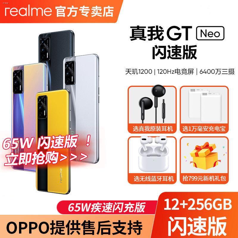 ♣☏✟【Flash Edition] realme GTneo 64 ล้านกล้องหลัก 65W แฟลชชาร์จนักเรียนสมาร์ทโฟน 5G สมาร์ทโฟน