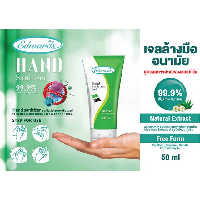 [พร้อมส่ง] เจลล้างมือ Edwards Hand Sanitizer Gel. 50ml.