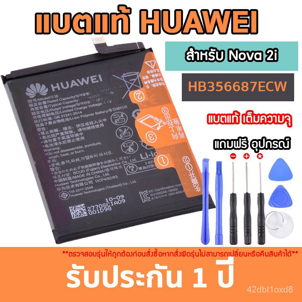 iluแบตแท้ Huawei แบตแท้หัวเว่ยทุกรุ่น nova 2i 3i GR5 p9 p10 p10+ p20 Pro mate9 mate9Pro mate10 mate10Pro mate20 y9 y7 y6
