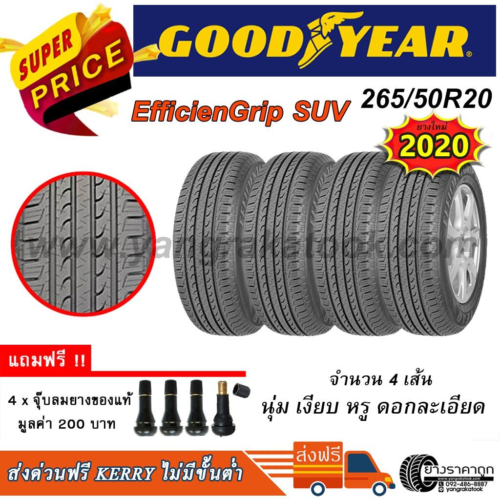 <ส่งฟรี> ยางรถยนต์ Goodyear ขอบ20 265/50R20 EfficienGrip SUV 4เส้น ยางใหม่ปี 2019