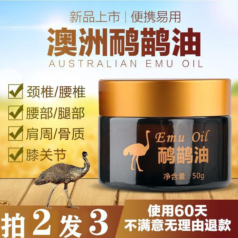 Emu Oil ครีมออสเตรเลียบรรเทาอาการปวด 10 . 7